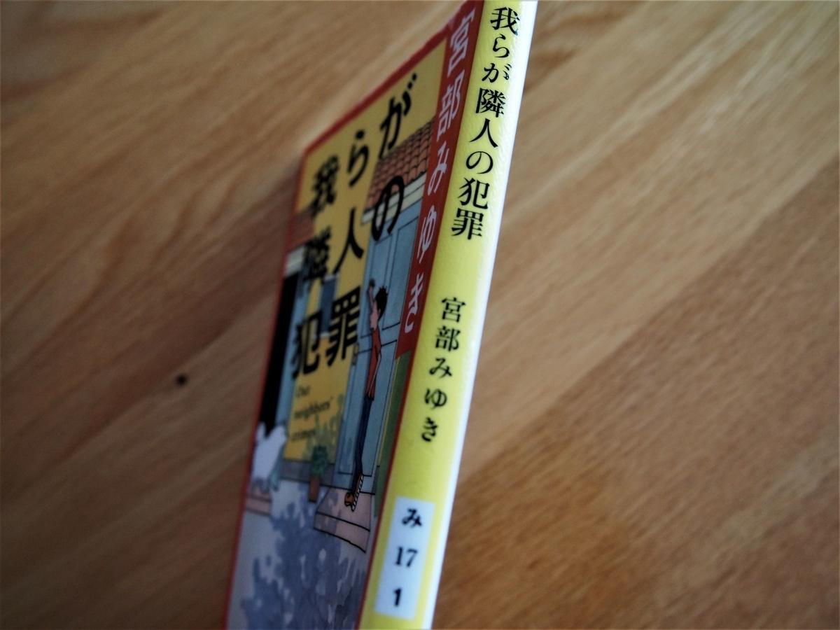 宮部みゆき著「我らが隣人の犯罪」背表紙画像