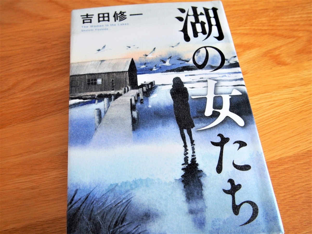吉田修一著「湖の女たち」表紙