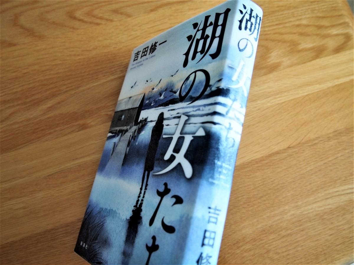 吉田修一「湖の女たち」背表紙画像
