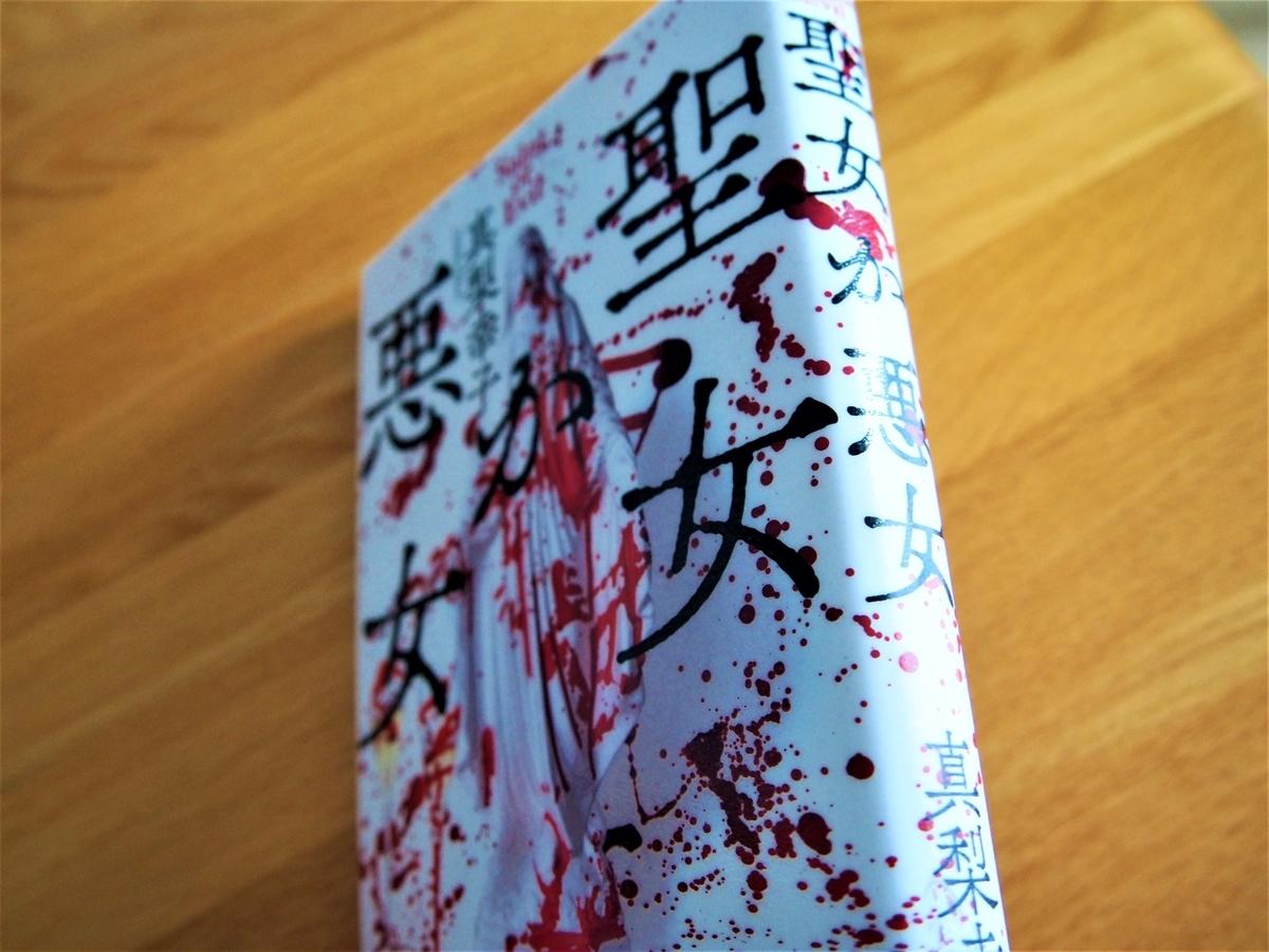 真梨幸子「聖女か悪女」の背表紙