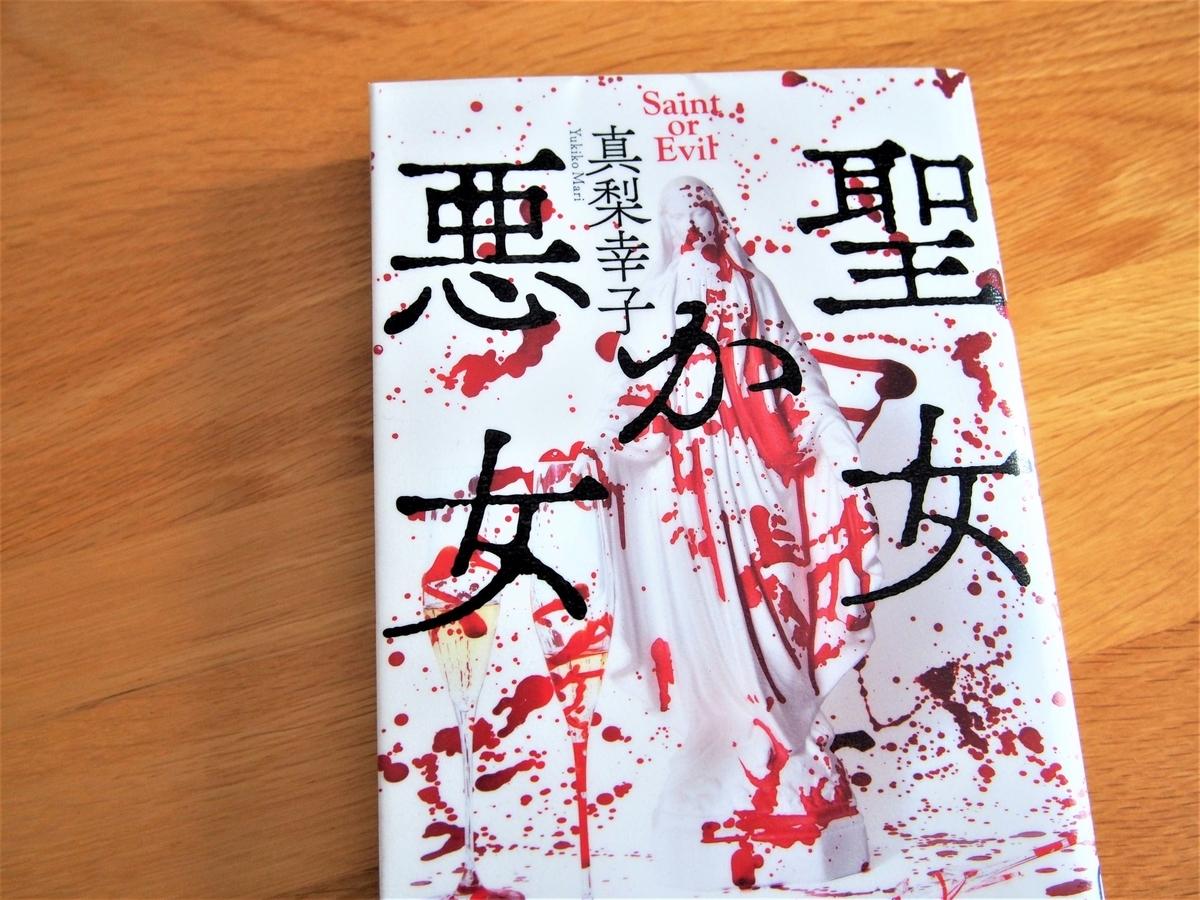 真梨幸子著「聖女か悪女」の表紙