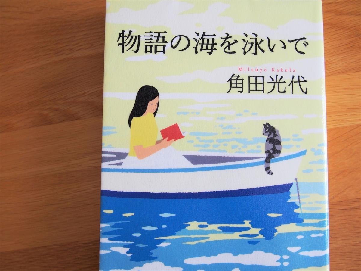 角田光代著「物語の海を泳いで」の表紙