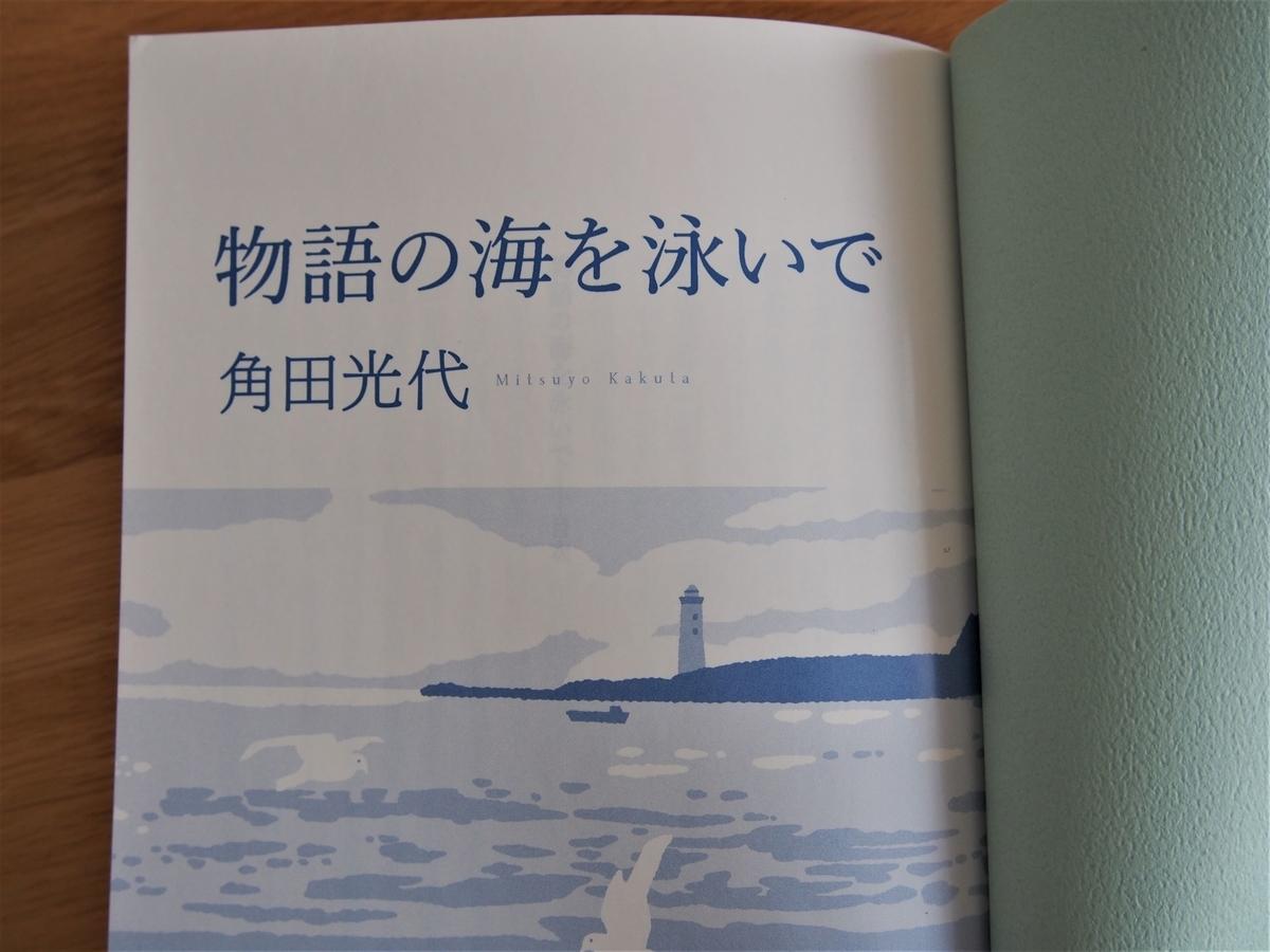角田光代「物語の海を泳いで」本扉・イラスト