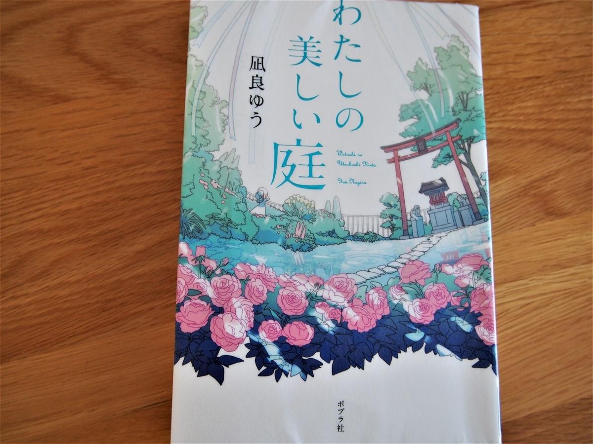 凪良ゆう著「わたしの美しい庭」の表紙