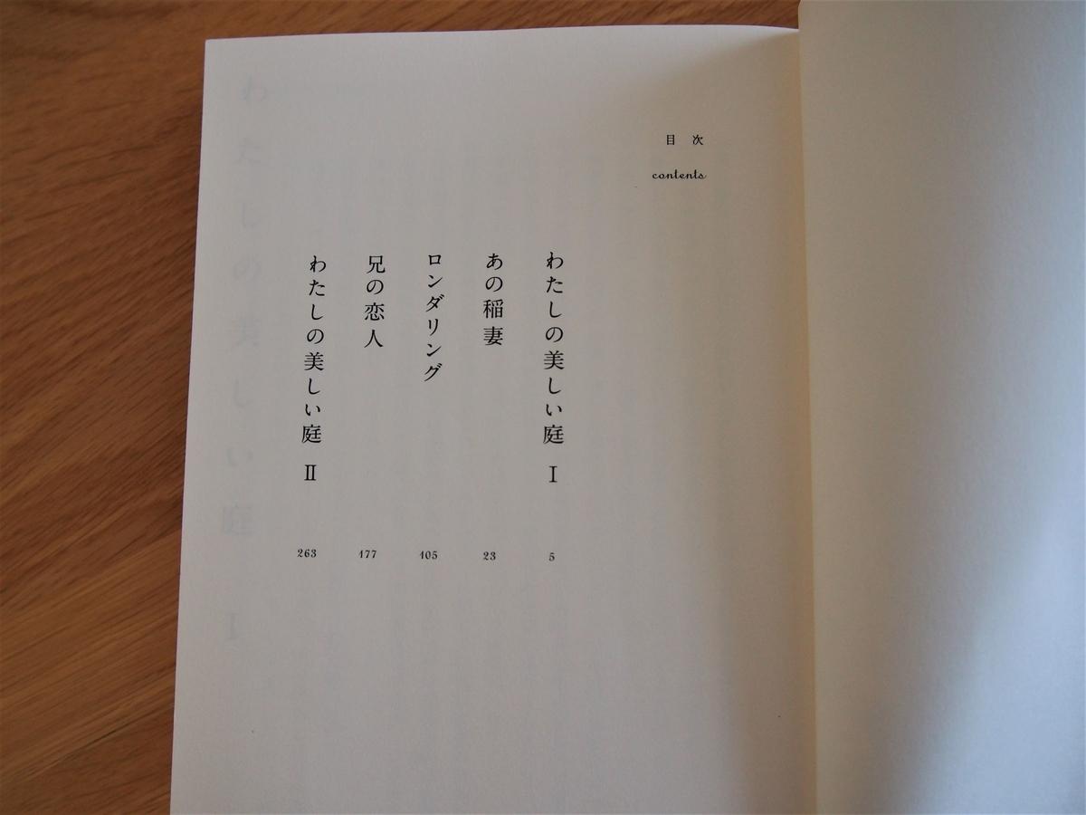 凪良ゆう「わたしの美しい庭」目次