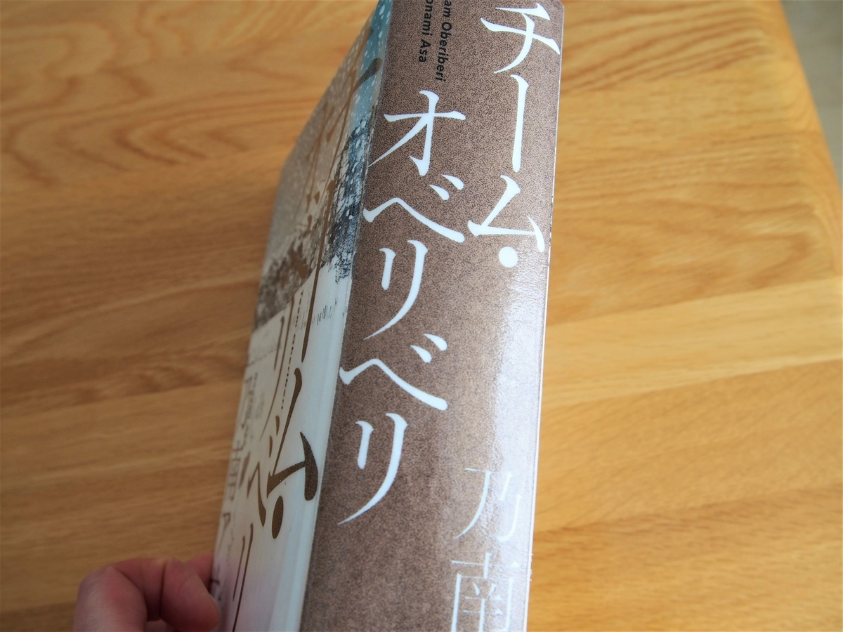 乃南アサ著「チーム・オベリベリ」の背表紙画像