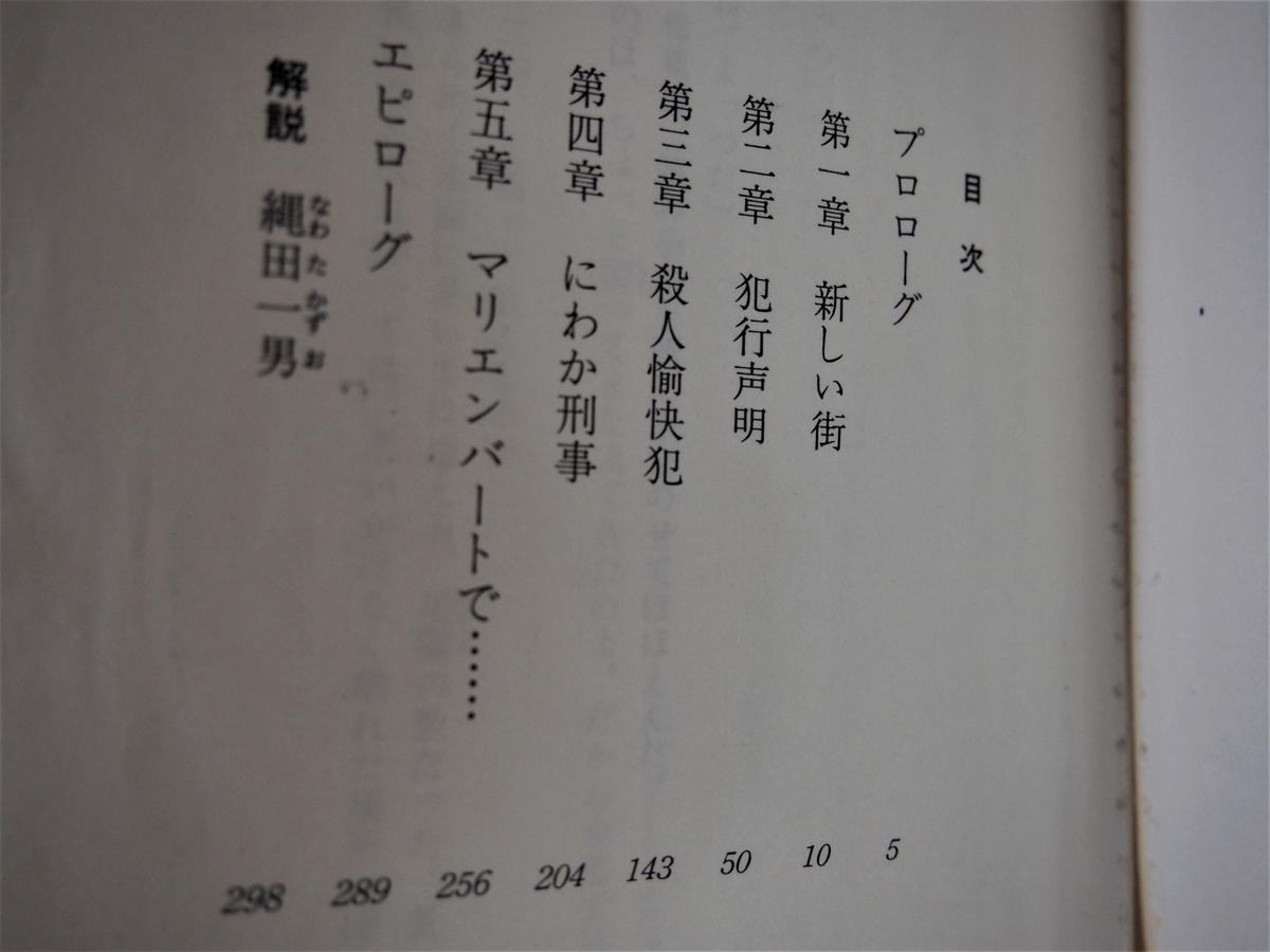 宮部みゆき著「東京下町殺人暮色、改題・刑事の子」目次
