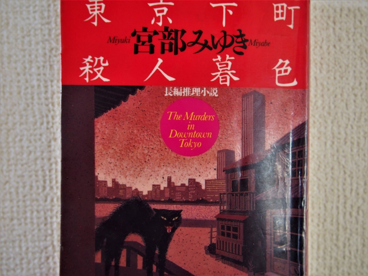 宮部みゆき著「東京下町殺人暮色」の文庫版表紙