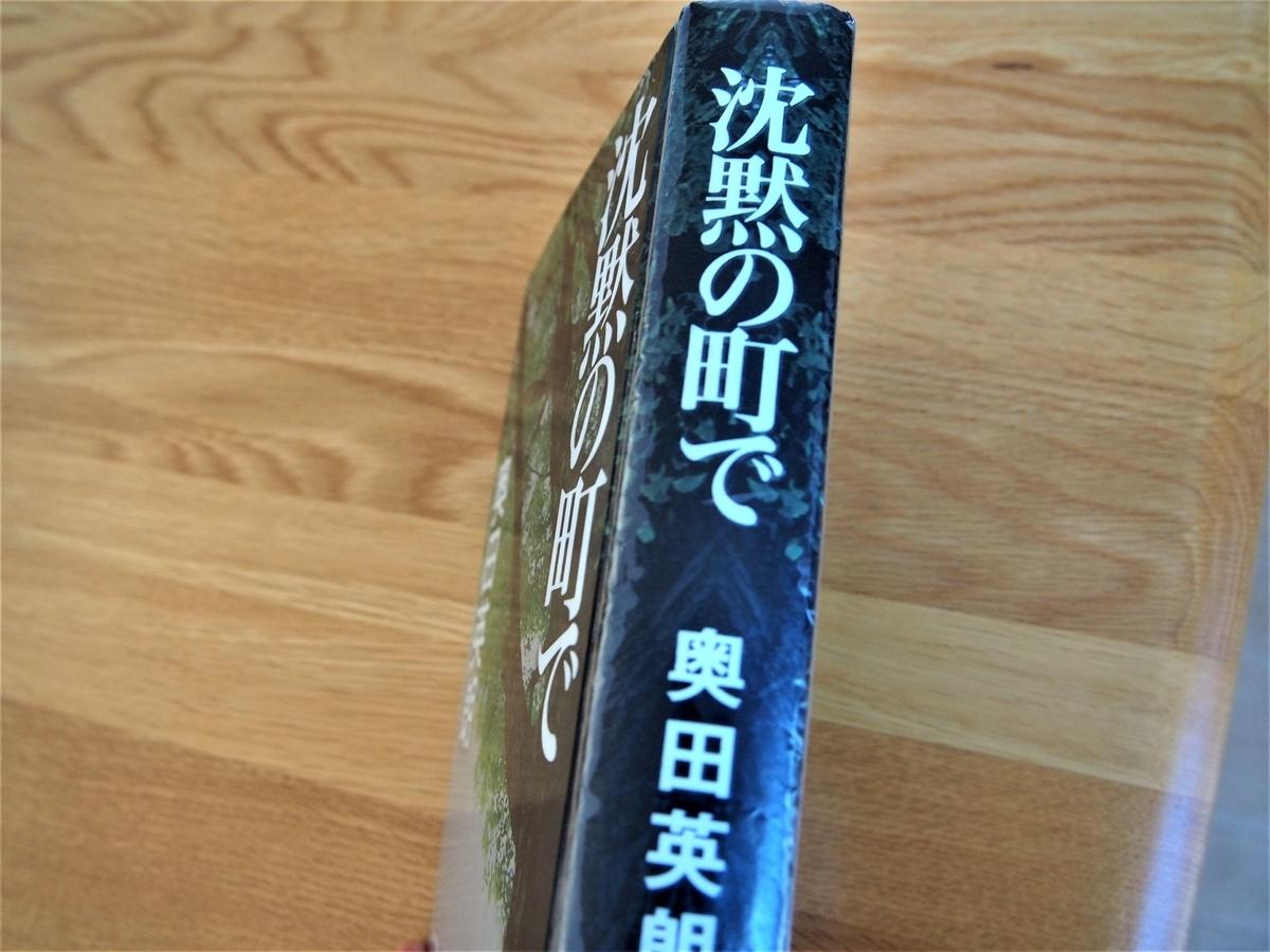 奥田英朗著「沈黙の町で」背表紙