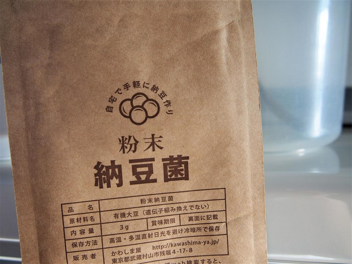 粉末・納豆菌のパッケージ