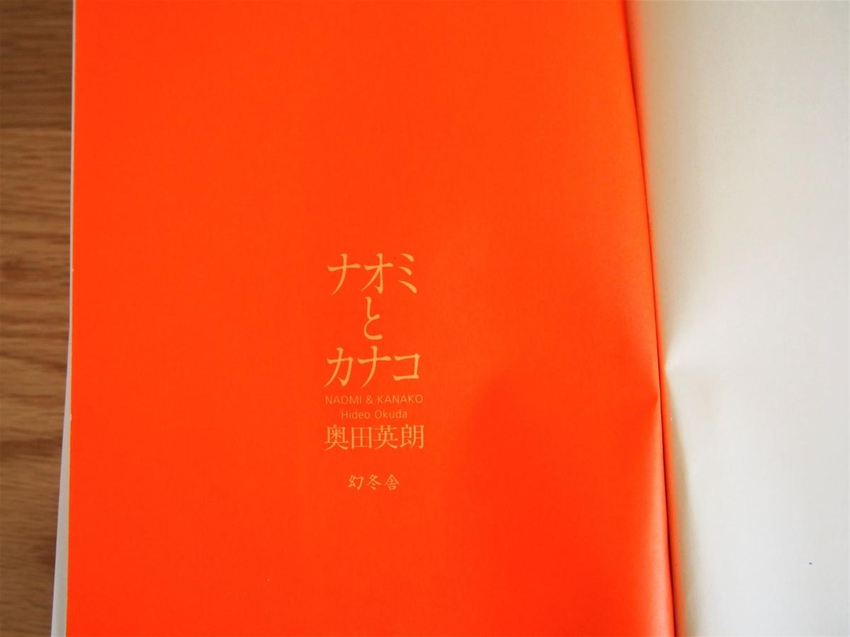 奥田英朗「ナオミとカナコ」単行本・本扉画像