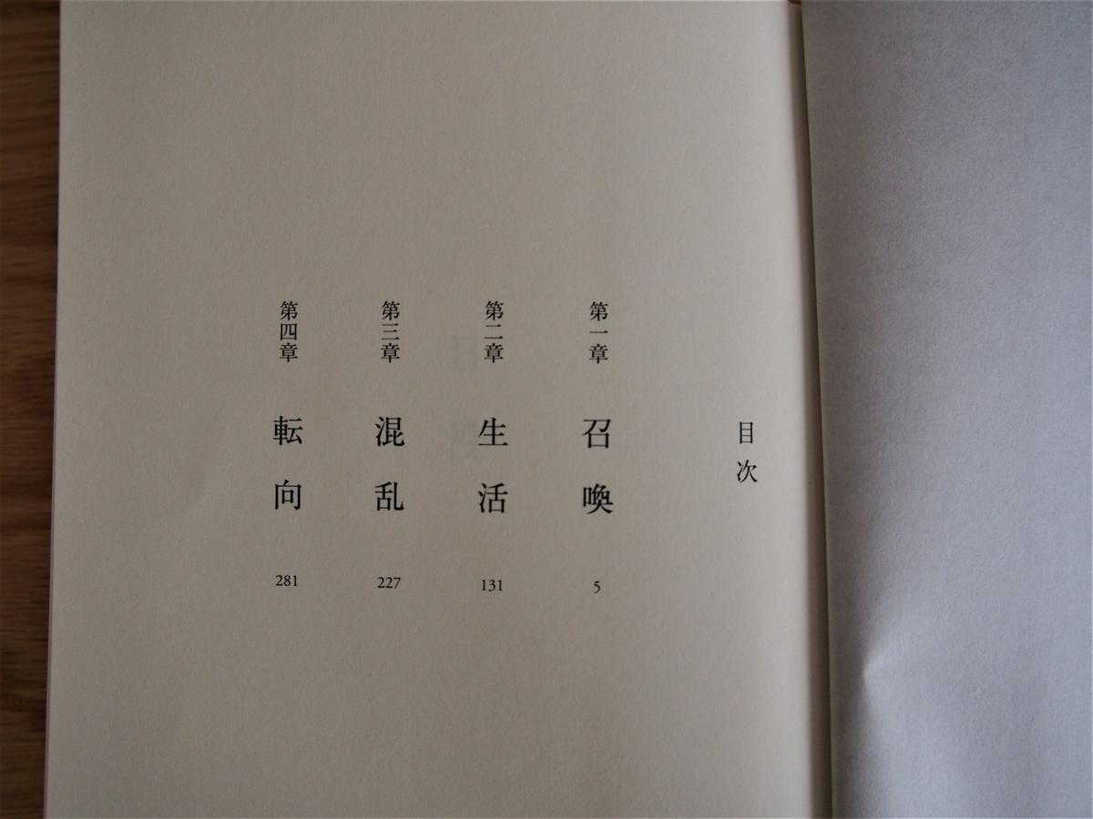 桐野夏生著「日没」の目次