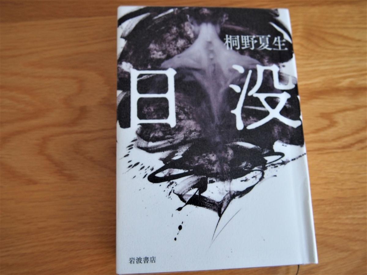 桐野夏生著「日没」の表紙画像
