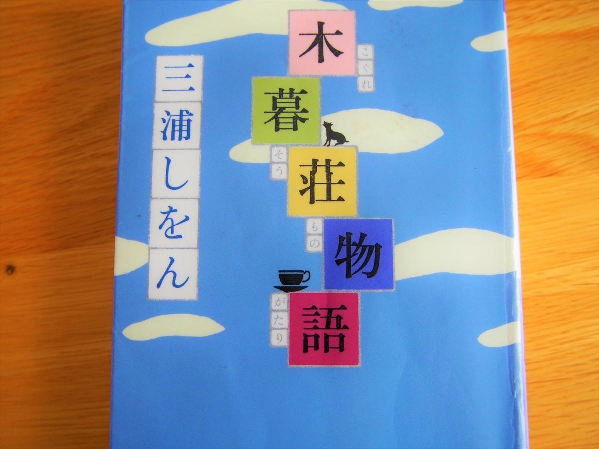 三浦しをん著「木暮荘物語」文庫版の表紙