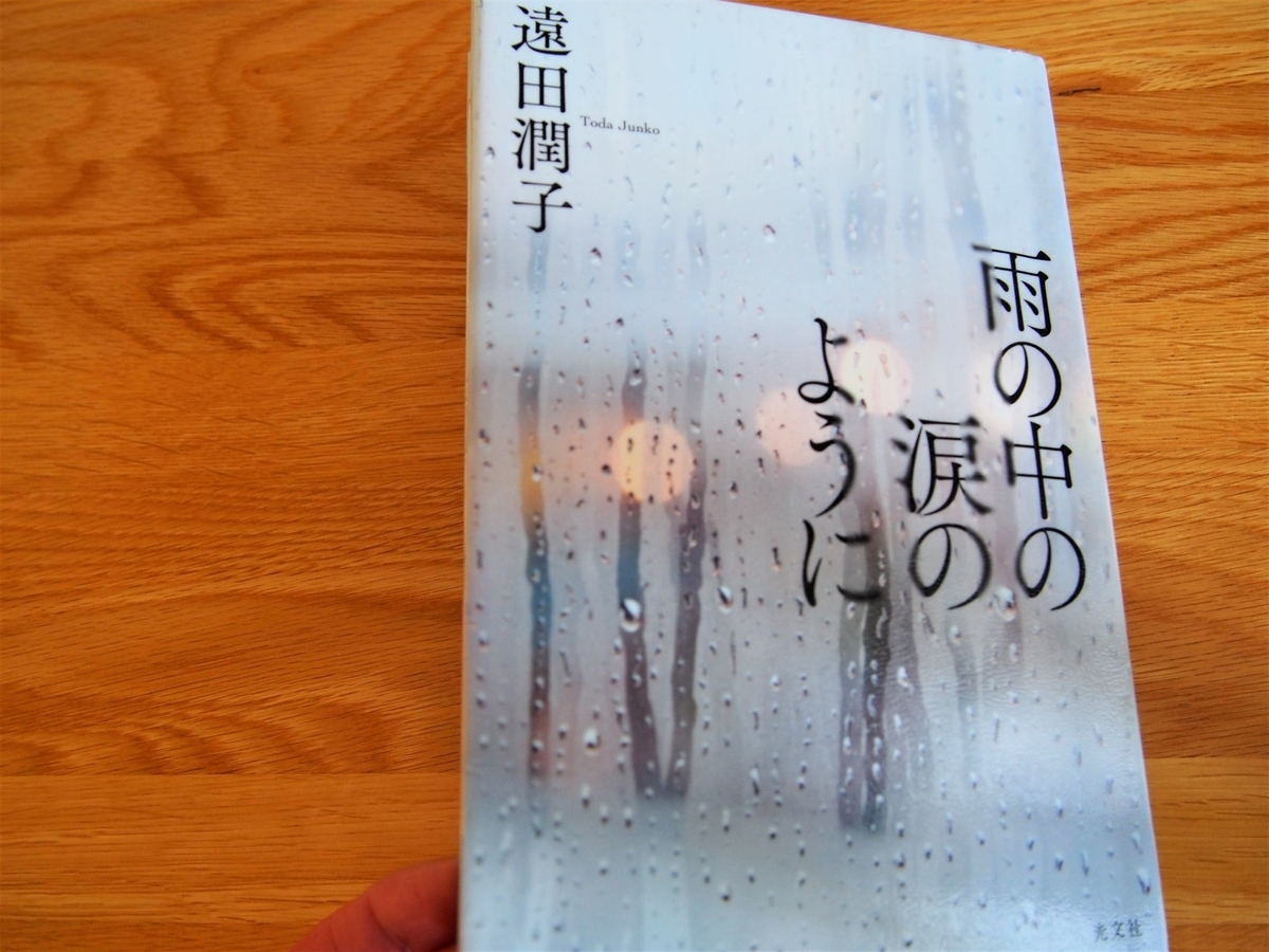 遠田潤子著「雨の中の涙のように」の表紙画像