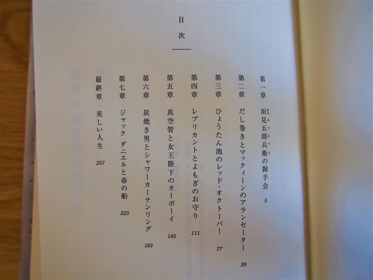 遠田潤子著「雨の中の涙のように」の目次