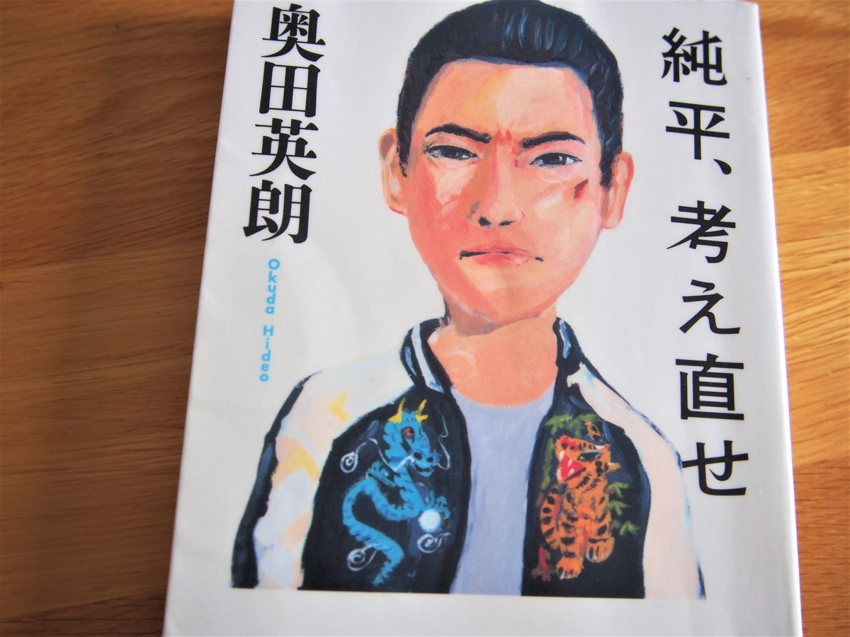 奥田英朗「純平、考え直せ」の表紙画像