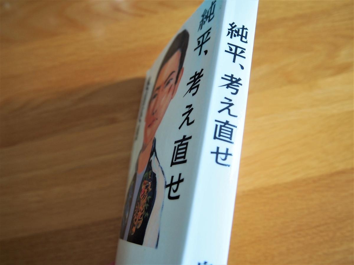奥田英朗著「純平、考え直せ」の背表紙