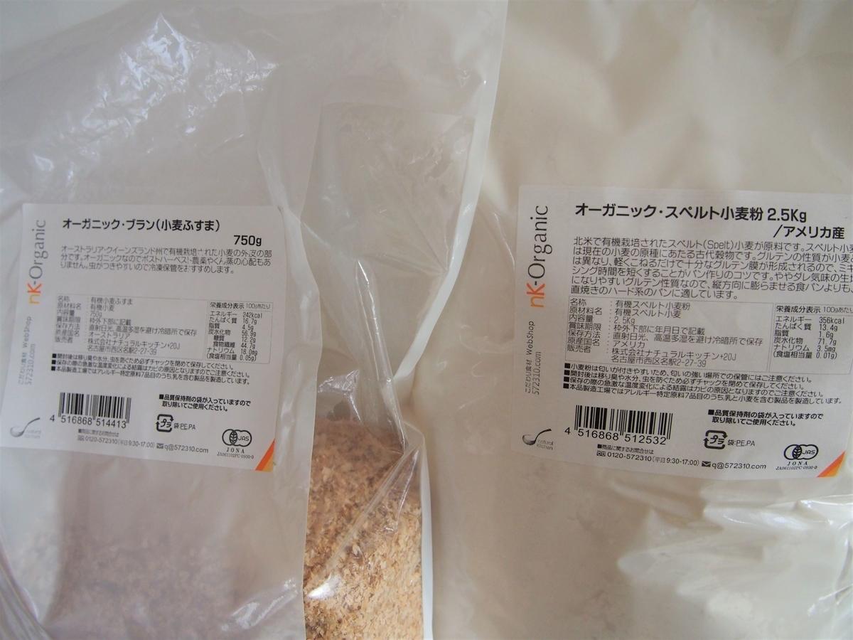 小麦ふすま(ブラン)とスペルト小麦