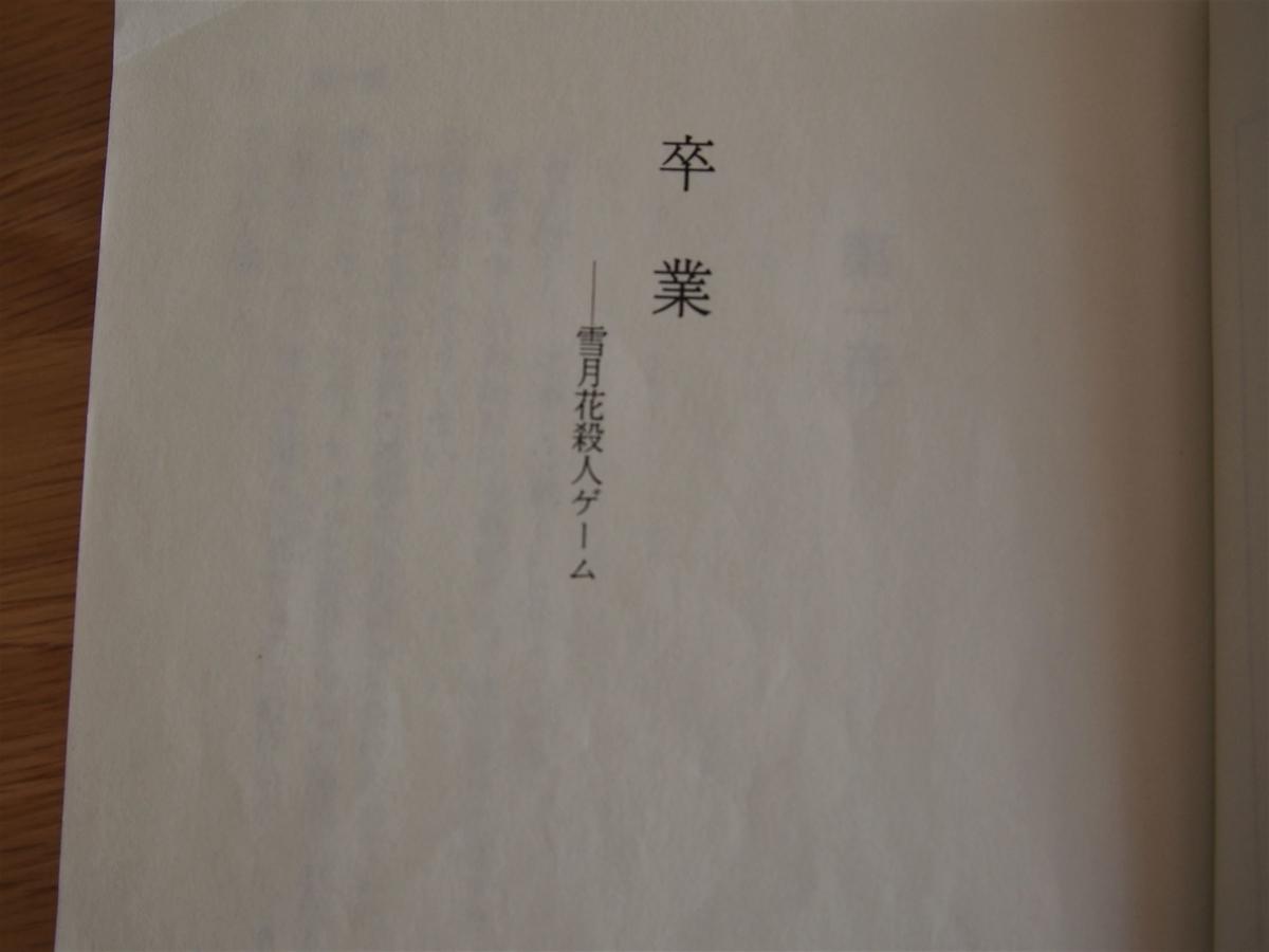 東野圭吾著「卒業-雪月花殺人ゲーム」の文庫版の扉題字