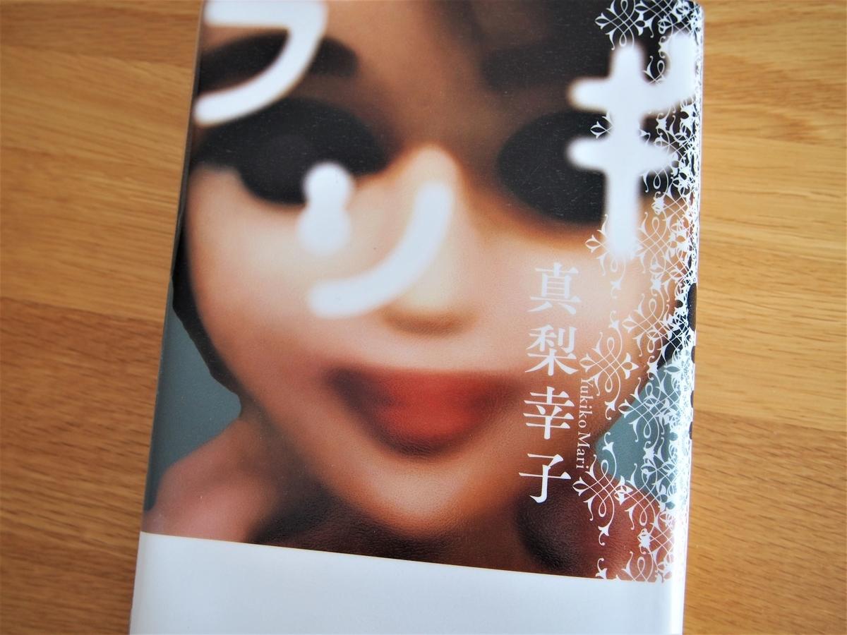 真梨幸子著「フシギ」の表紙画像