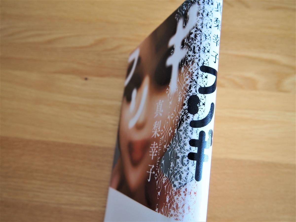 真梨幸子著「フシギ」背表紙画像