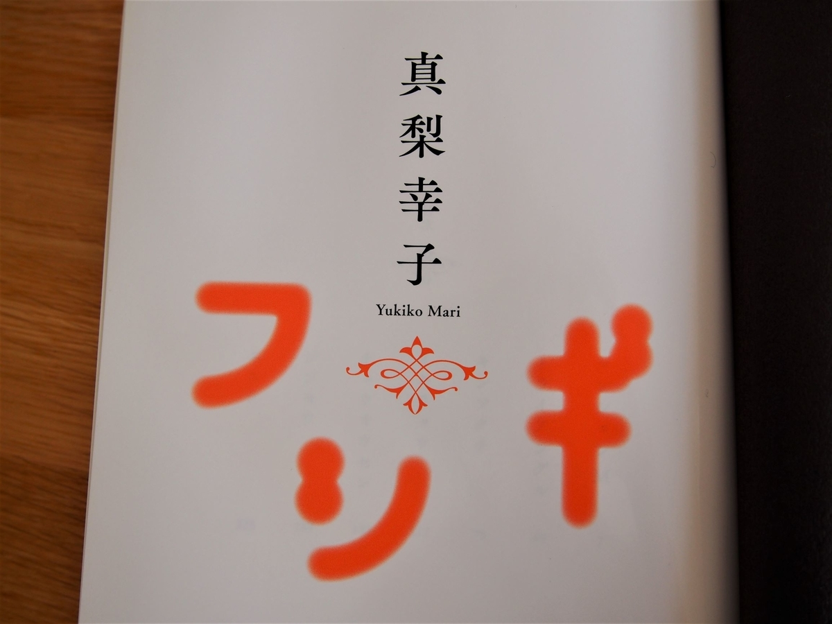 真梨幸子「フシギ」の本扉