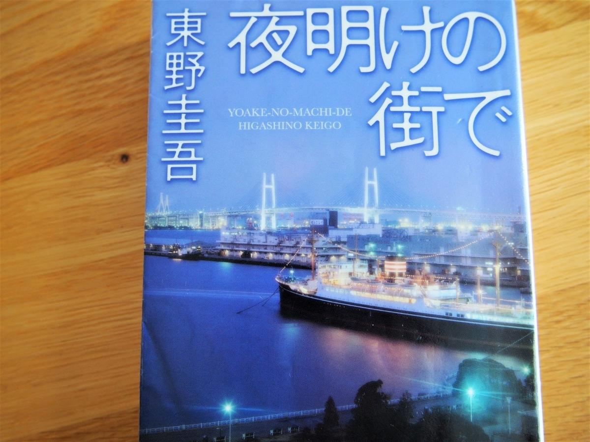 東野圭吾「夜明けの街で」の文庫版表紙