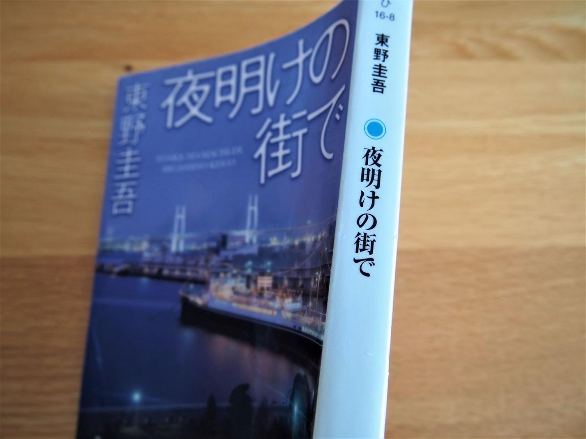 東野圭吾著「夜明けの街で」文庫本・背表紙画像
