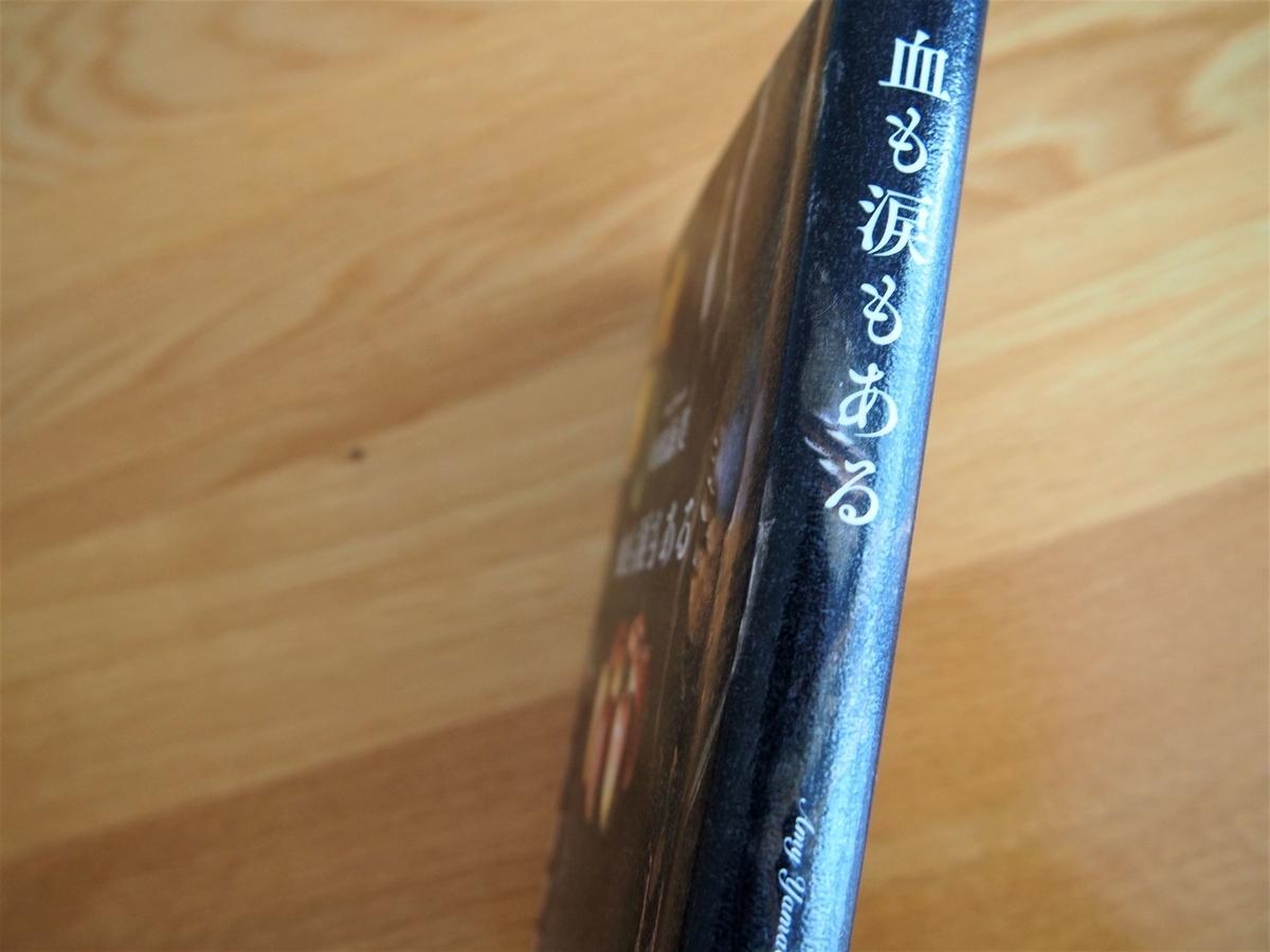 山田詠美「血も涙もある」背表紙画像