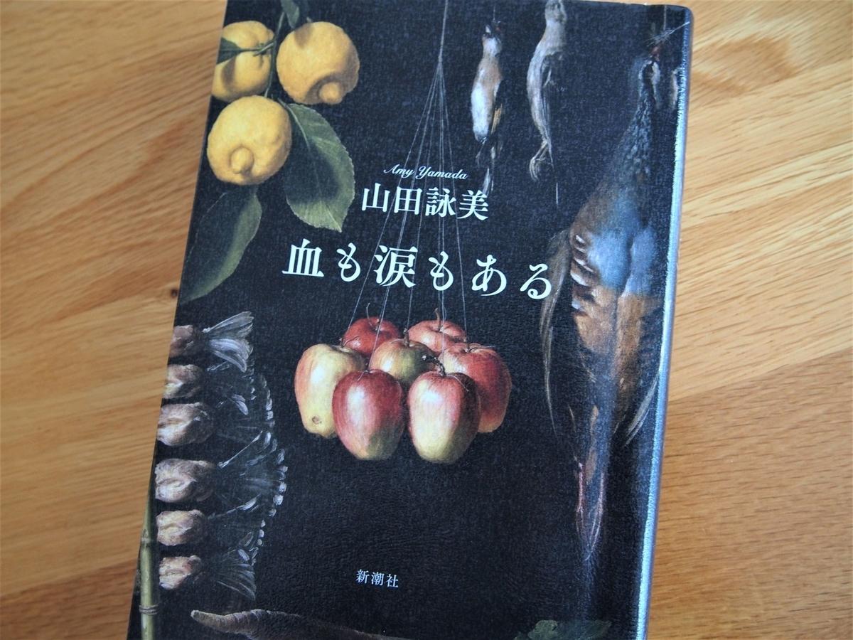 山田詠美「血も涙もある」の表紙画像