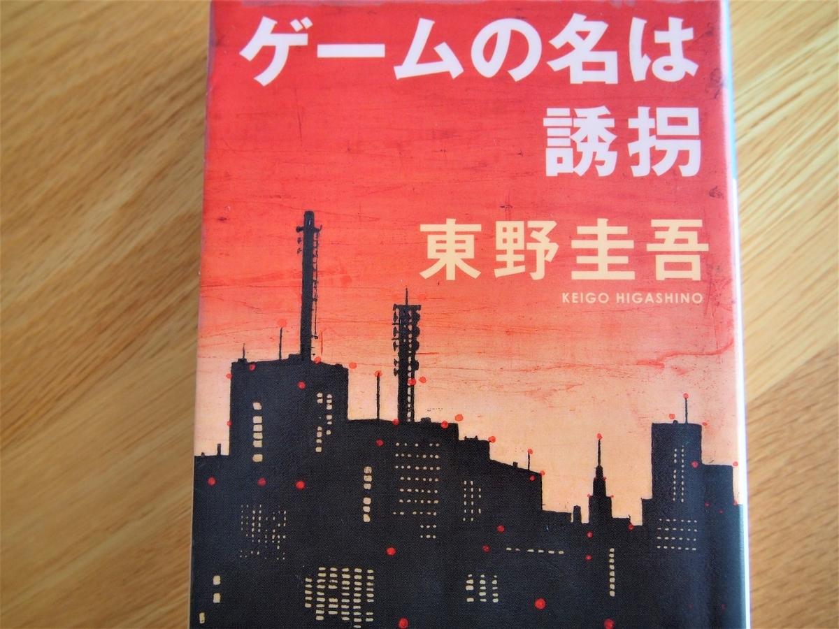 東野圭吾著「ゲームの名は誘拐」の文庫版表紙