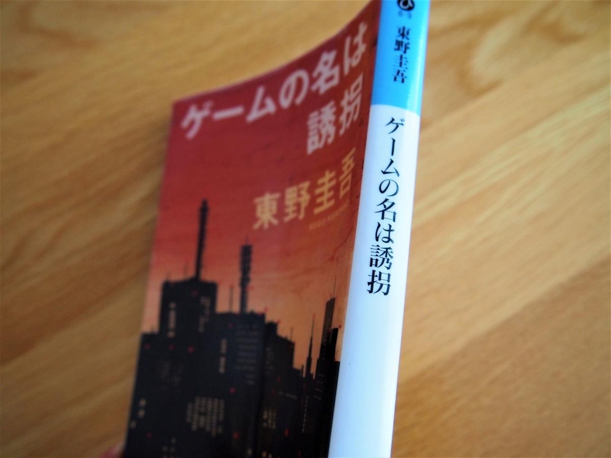 東野圭吾「ゲームの名は誘拐」の文庫版・背表紙画像
