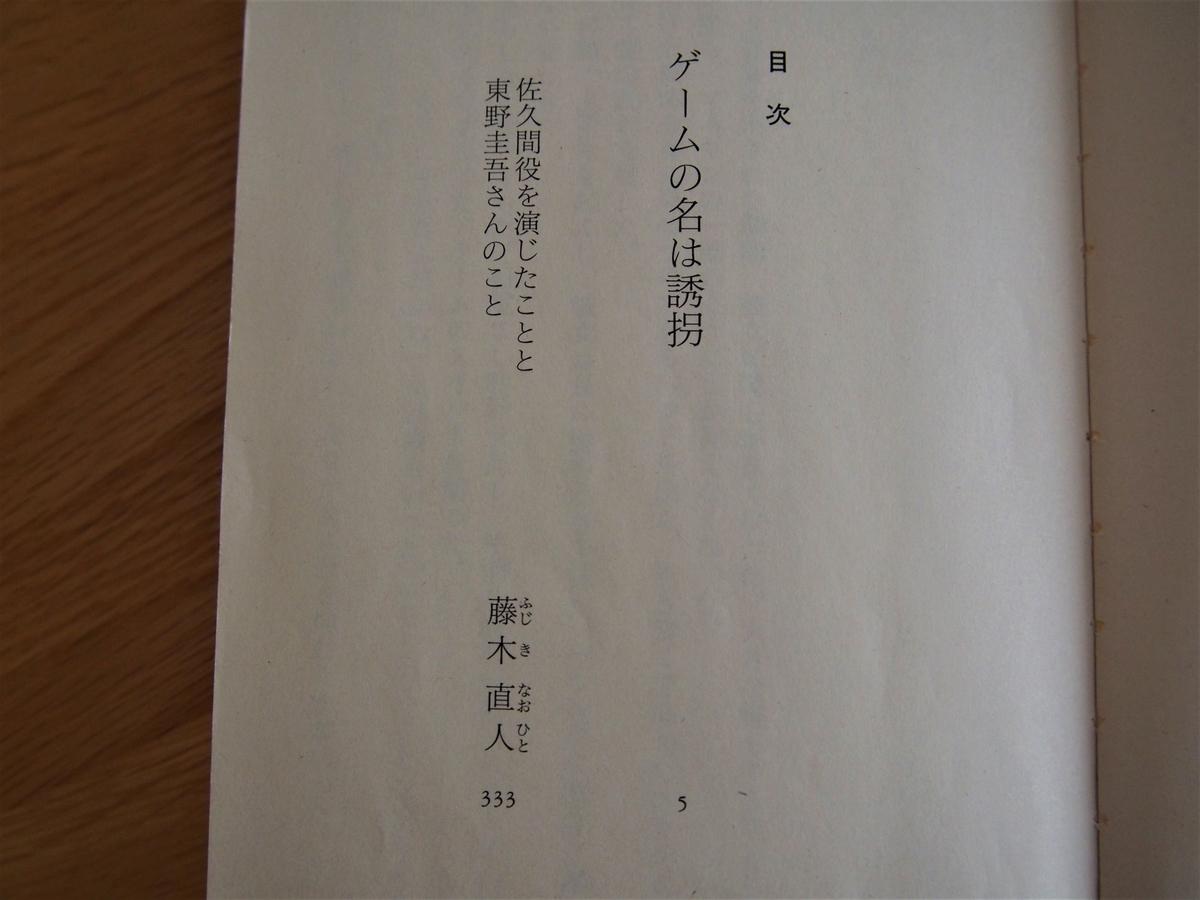 東野圭吾著「ゲームの名は誘拐」目次