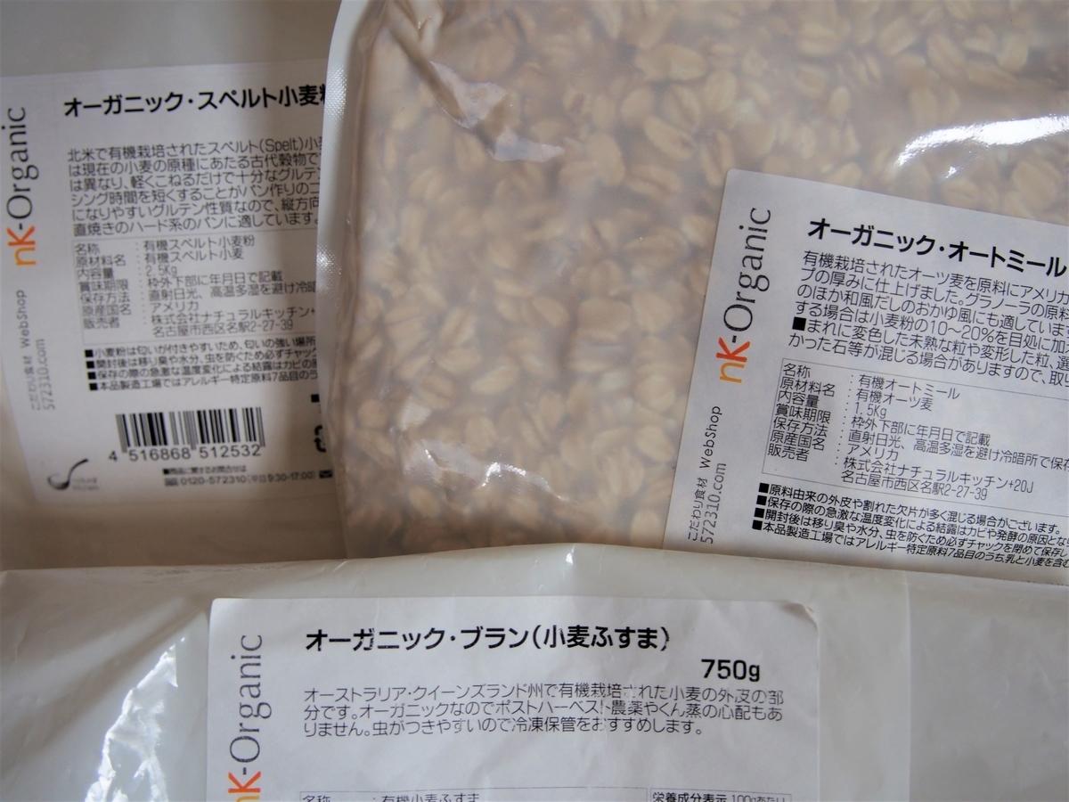 オートミール、小麦ふすま、スペルト小麦