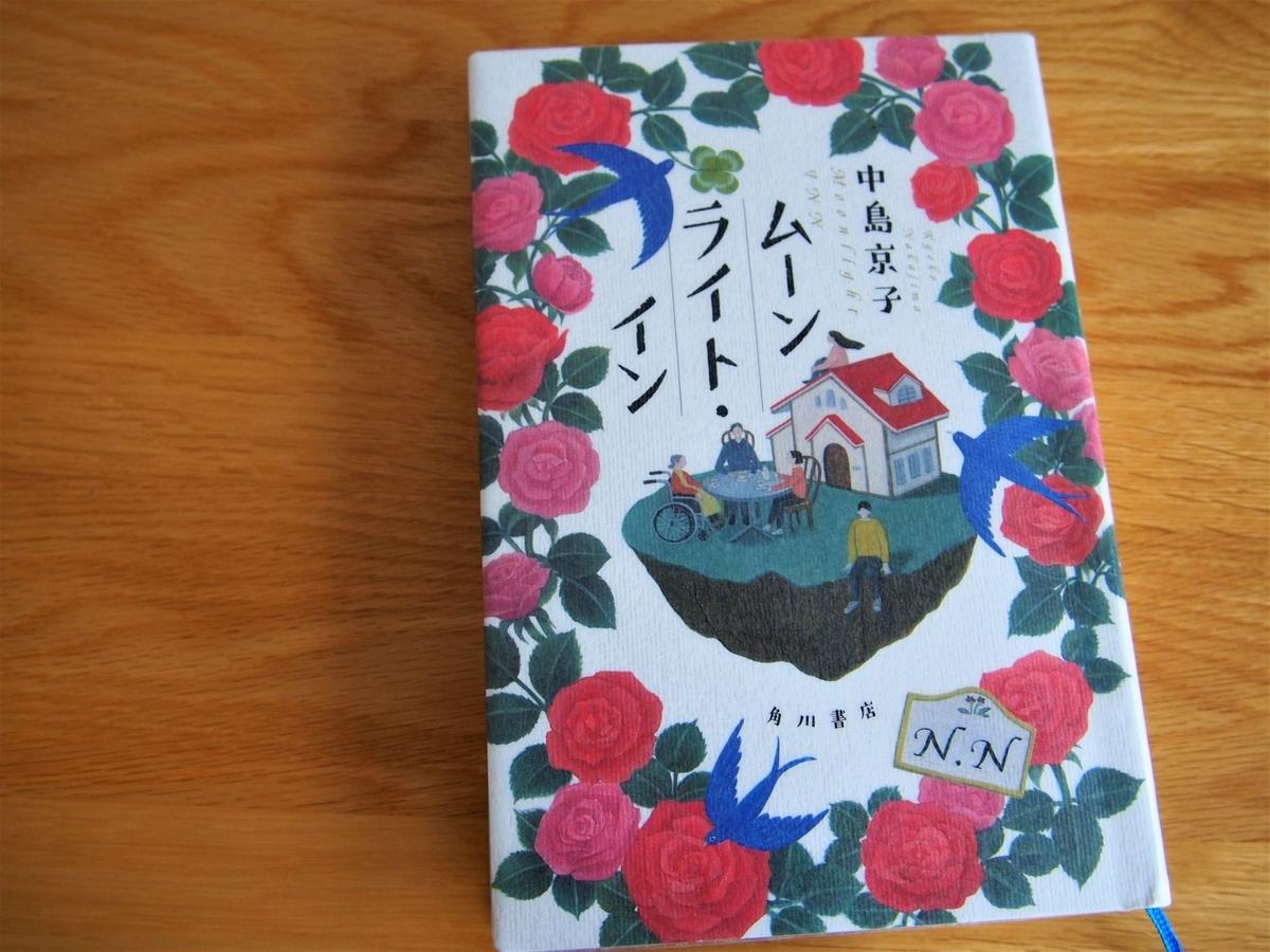中島京子「ムーンライト・イン」の表紙画像