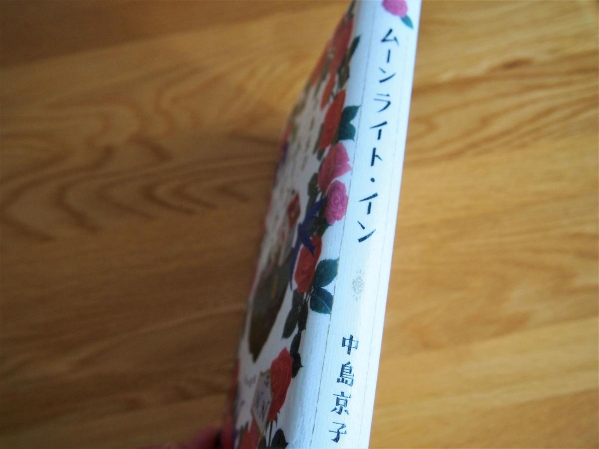 中島京子著「ムーンライト・イン」の背表紙画像