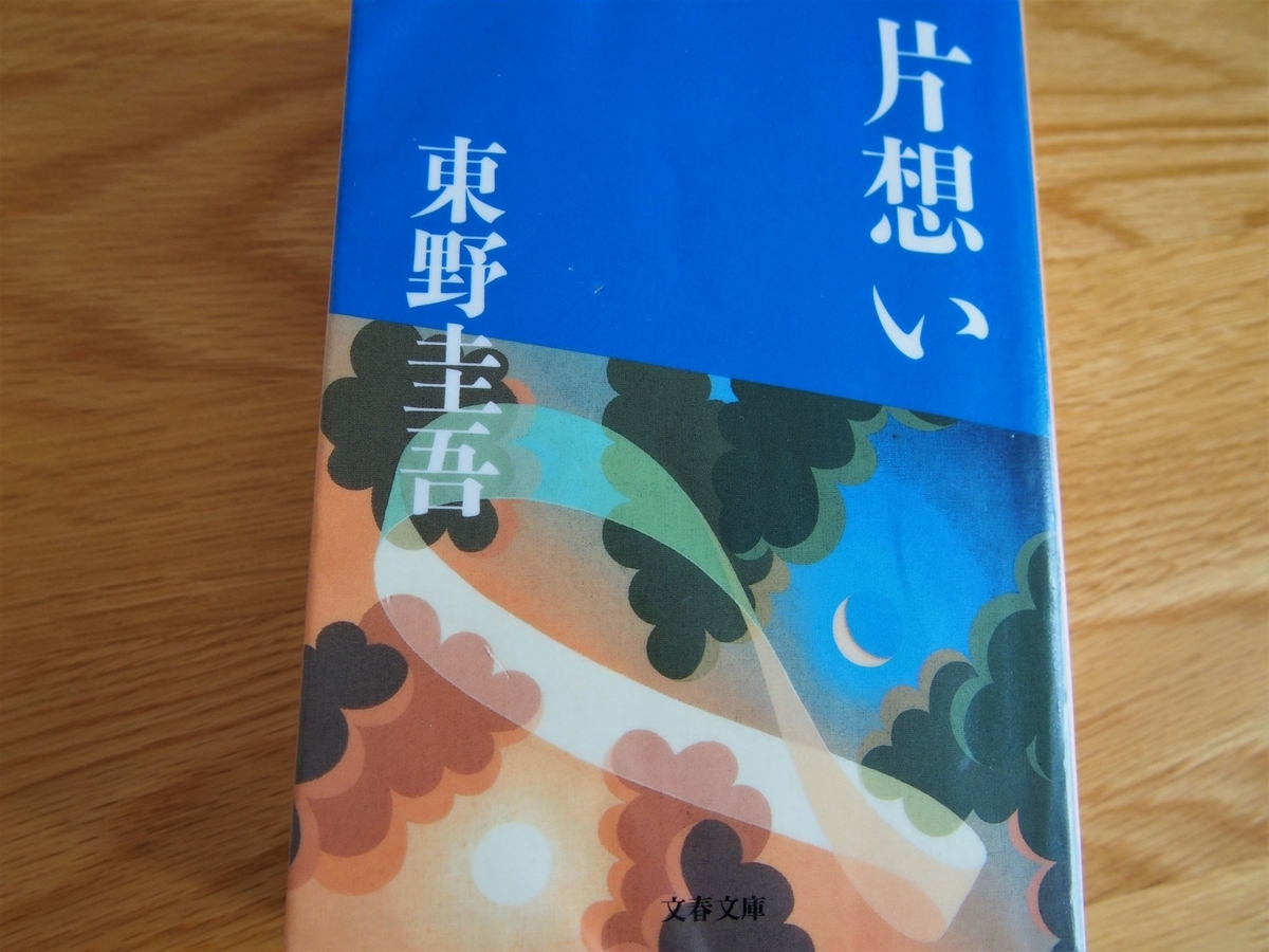 東野圭吾著「片想い」文庫版表紙