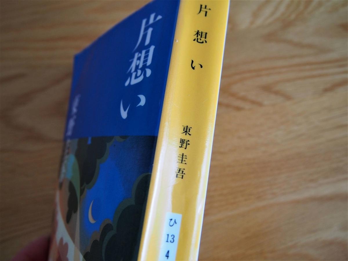 東野圭吾著「片想い」文庫版・背表紙