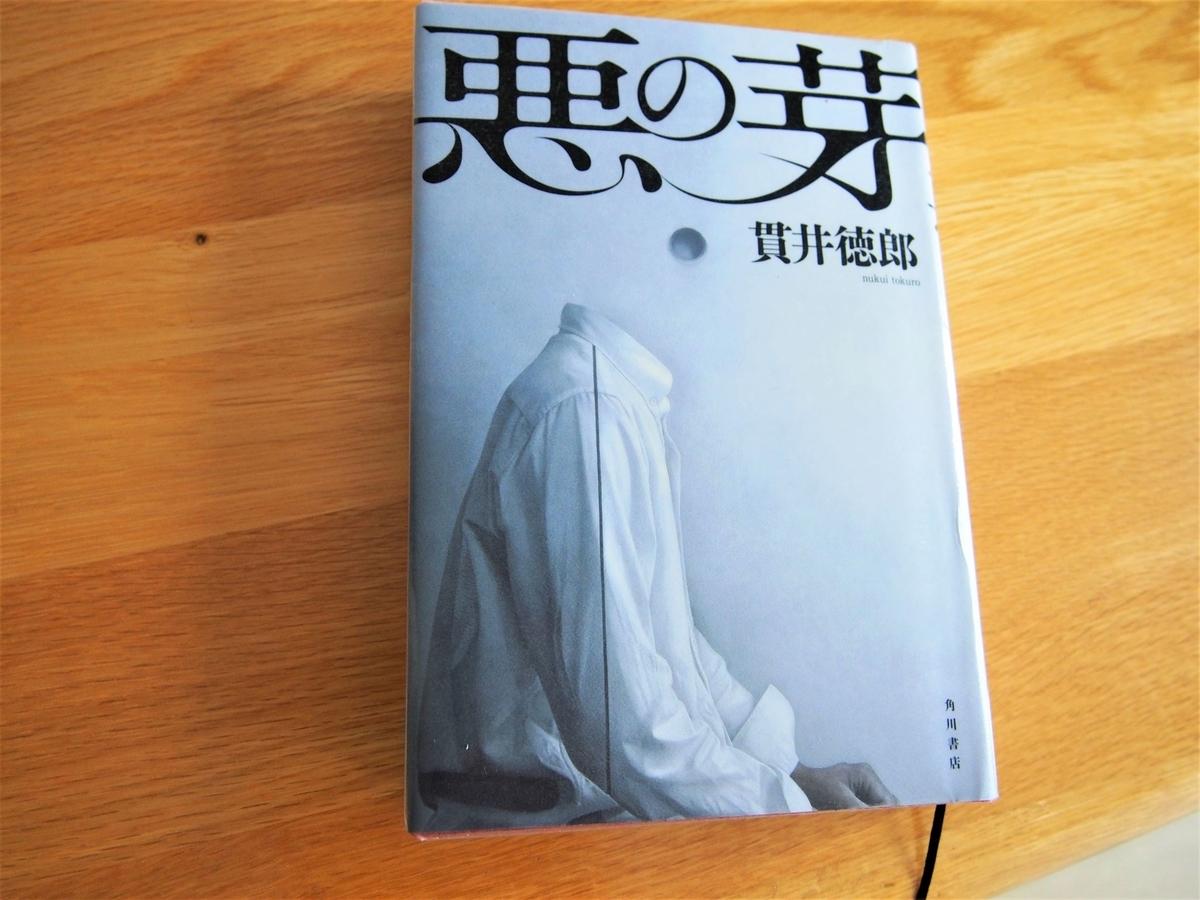 貫井徳郎著「悪の芽」表紙