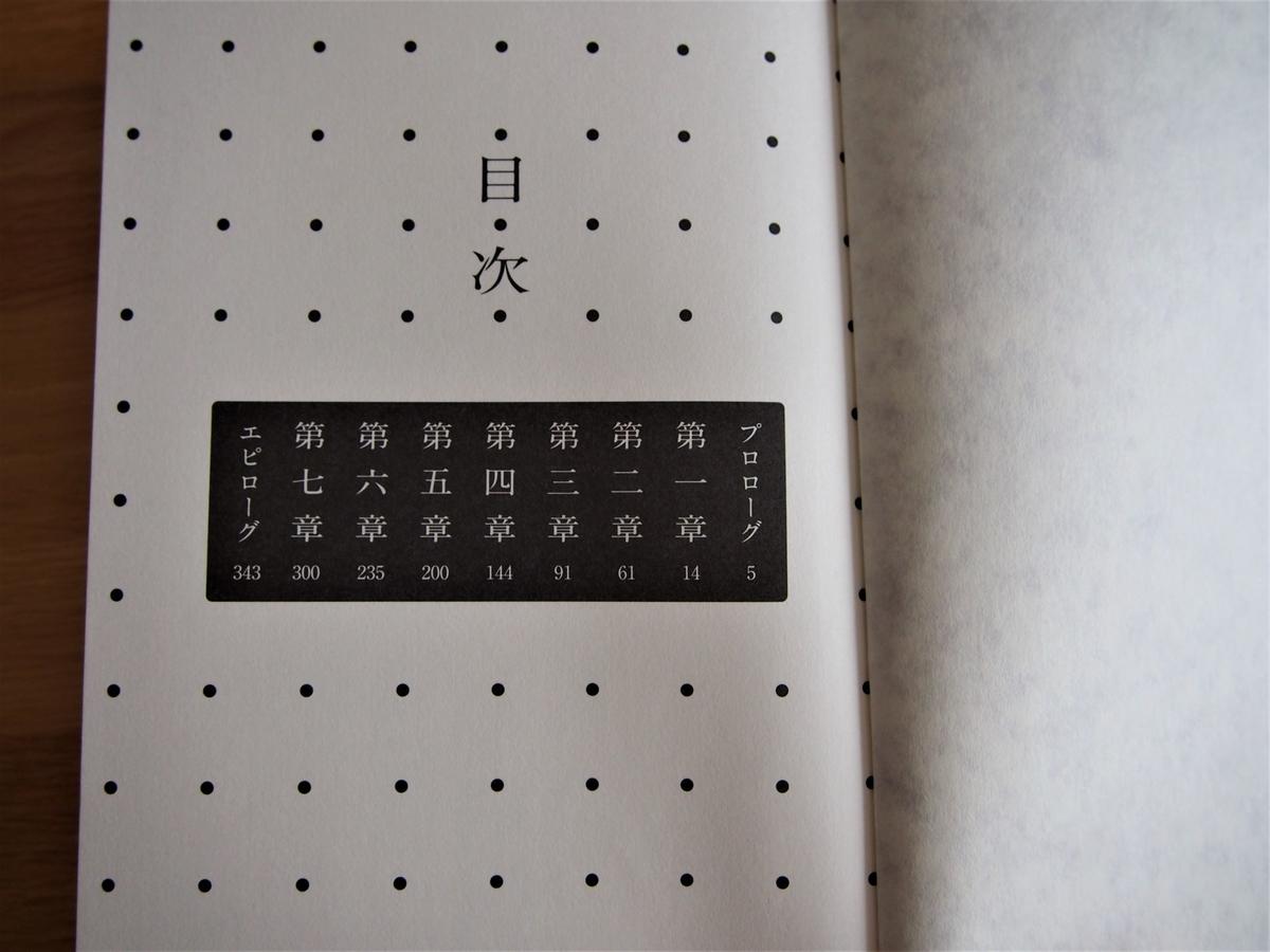 貫井徳郎「悪の芽」の目次