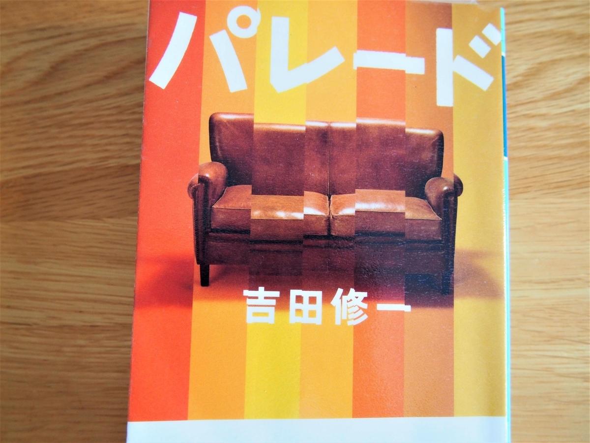 吉田修一・文庫版「パレード」の表紙
