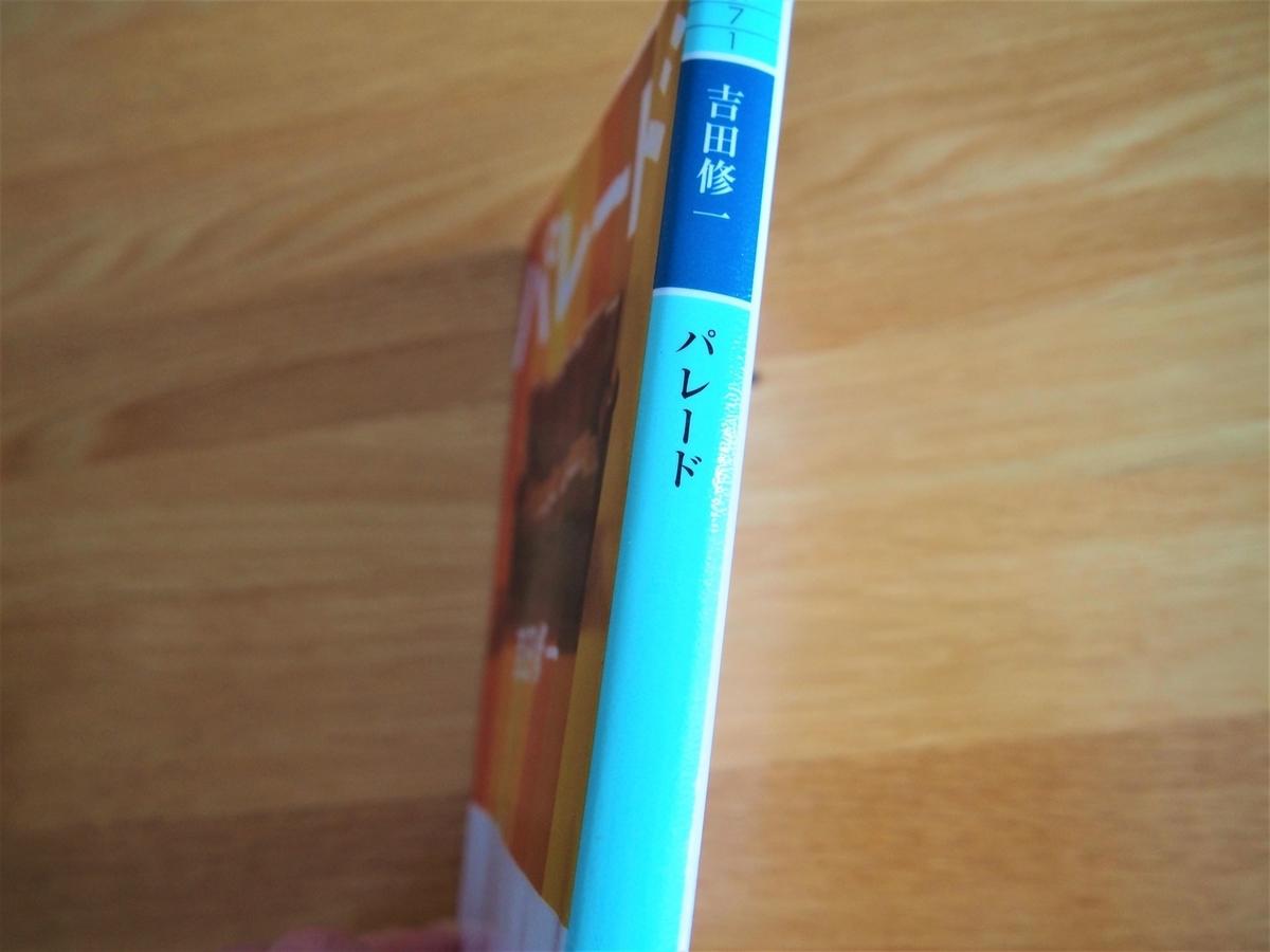 吉田修一著「パレード」文庫版背表紙