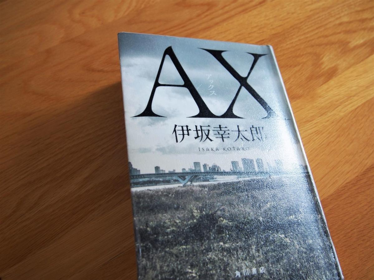伊坂幸太郎「AX」の表紙