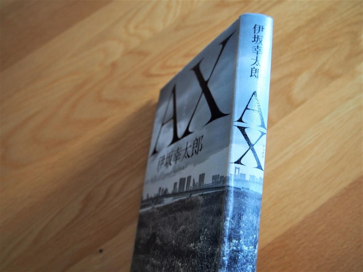 伊坂幸太郎著「AX(アックス)」の背表紙画像