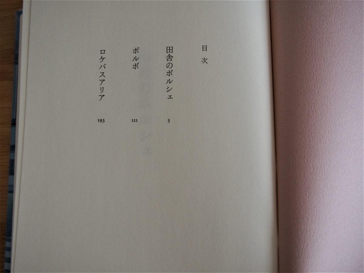 篠田節子著「田舎のポルシェ」の目次