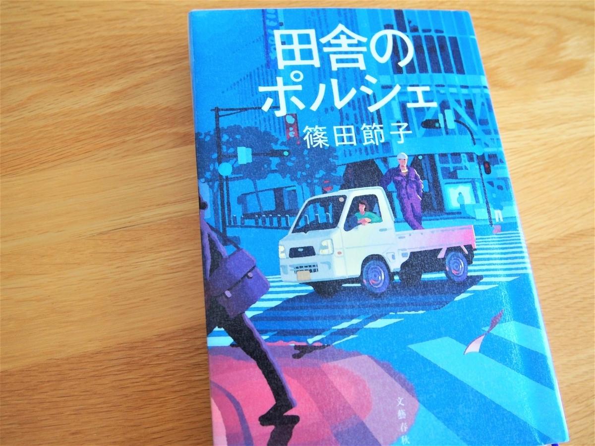 篠田節子「田舎のポルシェ」の表紙