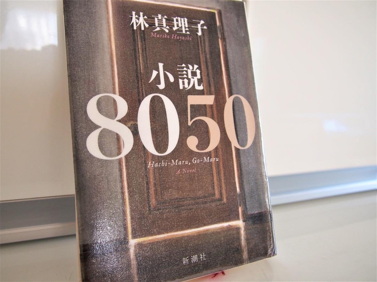 林真理子「小説8050」の表紙画像