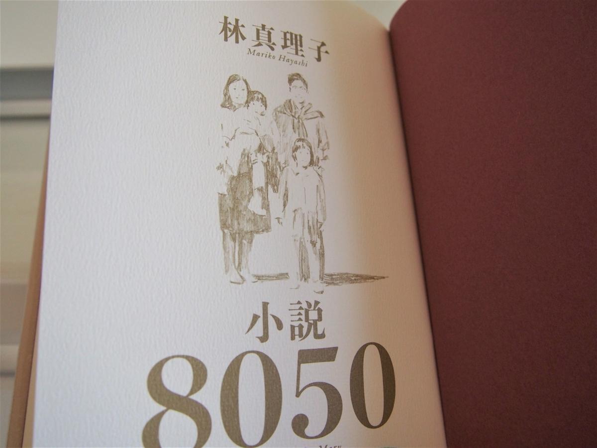 林真理子著「小説8050」扉イラスト