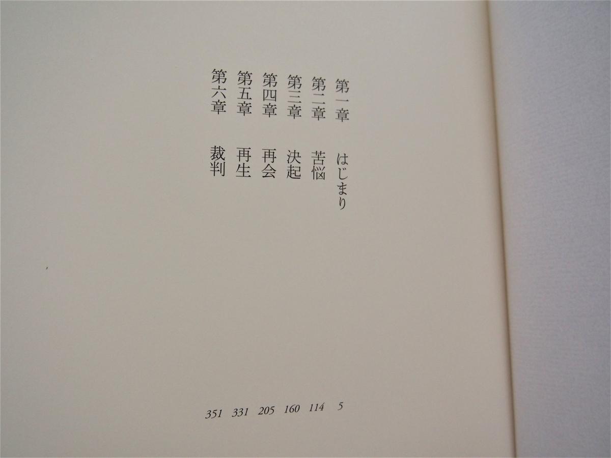 林真理子「小説8050」目次